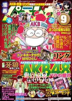 漫画パチンカー 2014年 09月号-電子書籍