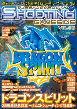 シューティングゲームサイド Vol.6-電子書籍