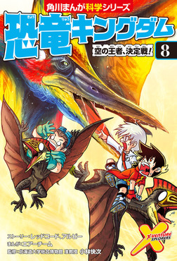 恐竜キングダム(8) 空の王者、決定戦!-電子書籍