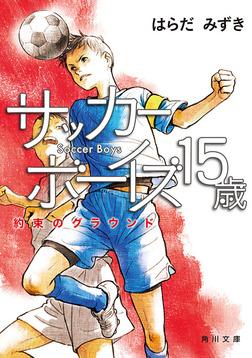 サッカーボーイズ 15歳 約束のグラウンド-電子書籍