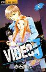 VIDEO J(プチコミック)