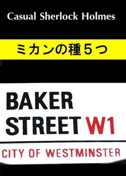 カジュアル シャーロックホームズ 39 ミカンの種5つ-電子書籍