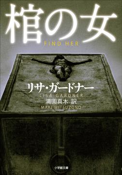 棺の女-電子書籍
