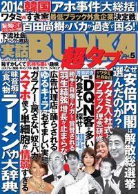 実話BUNKA超タブー vol.5【電子普及版】