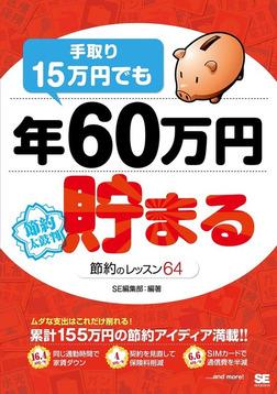 手取り15万円でも年60万円貯まる節約のレッスン64-電子書籍