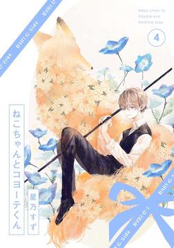 ねこちゃんとコヨーテくん(4)-電子書籍