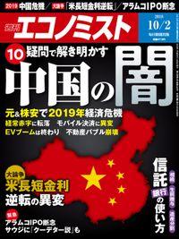 週刊エコノミスト (シュウカンエコノミスト) 2018年10月02日号