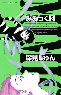 みみっく(3)-電子書籍