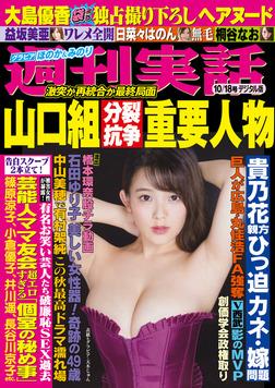 週刊実話 10月18日号-電子書籍