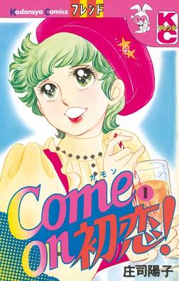 Come on 初恋!(1)-電子書籍