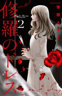 修羅のドレス(2)