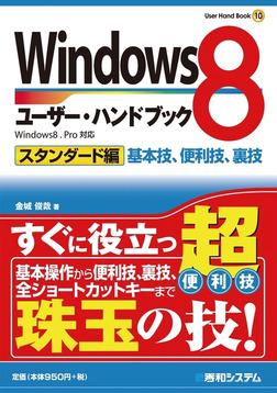 Windows8ユーザー・ハンドブック スタンダード編-電子書籍