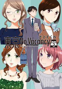 東京No Vacancy 3巻