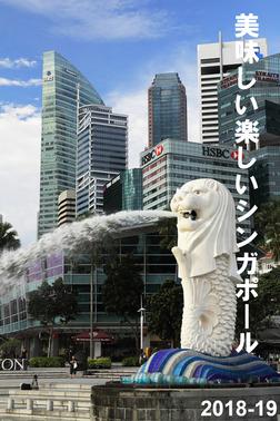 美味しい楽しいシンガポール 2018-19-電子書籍