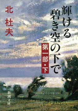 輝ける碧き空の下で 第一部(下)-電子書籍