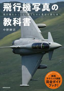 飛行機写真の教科書-電子書籍