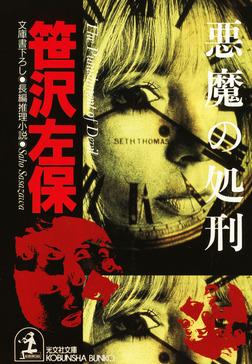 悪魔の処刑-電子書籍