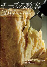 チーズの教本