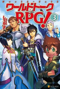 ワールドトークRPG!3-電子書籍
