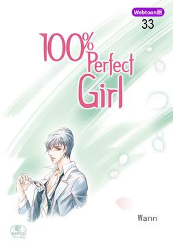 【Webtoon版】 100% Perfect Girl 33-電子書籍