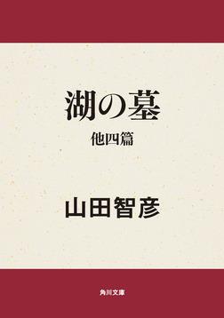 湖の墓 他四篇-電子書籍