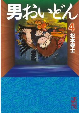 男おいどん(4)-電子書籍