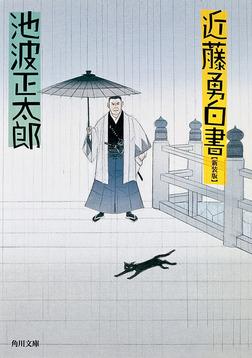近藤勇白書-電子書籍
