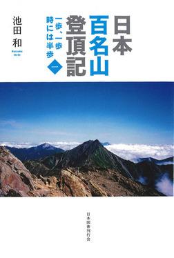 日本百名山登頂記(一) 一歩、一歩 時には半歩-電子書籍
