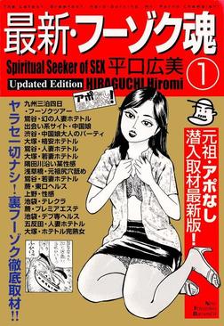 最新・フーゾク魂1-電子書籍