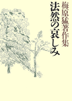 梅原猛著作集10 法然の哀しみ-電子書籍