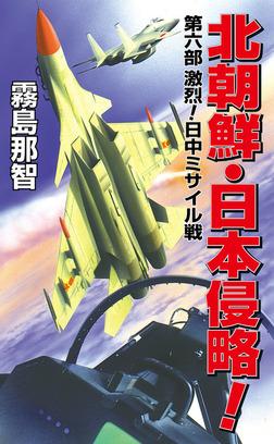 北朝鮮日本侵略 第六部 激烈!日中ミサイル戦-電子書籍