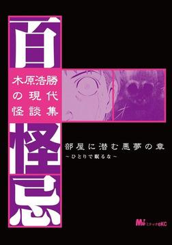 木原浩勝の現代怪談集・百怪忌(1)-電子書籍