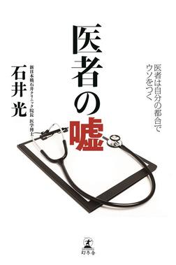 医者の嘘 医者は自分の都合でウソをつく-電子書籍