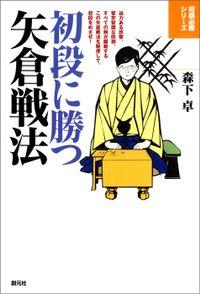 将棋必勝シリーズ 初段に勝つ矢倉戦法