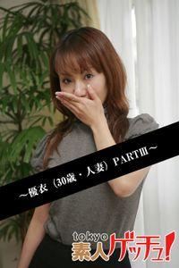 tokyo素人ゲッチュ!~優衣(30歳・人妻)PARTIII~