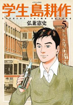 学生 島耕作(5)-電子書籍
