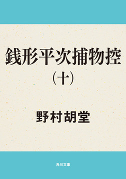 銭形平次捕物控(十)-電子書籍