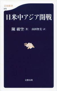 日米中アジア開戦(文春新書)
