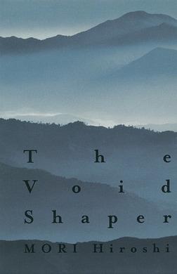 ヴォイド・シェイパ The Void Shaper-電子書籍