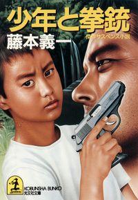 少年と拳銃