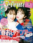 Seventeen 2018年4月号