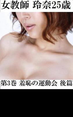 女教師 玲奈25歳 第3巻 羞恥の運動会 後篇-電子書籍