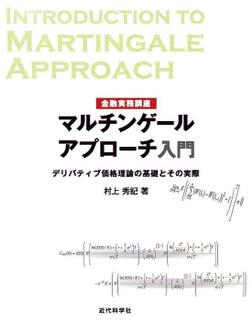 金融実務講座 マルチンゲールアプローチ入門 -電子書籍