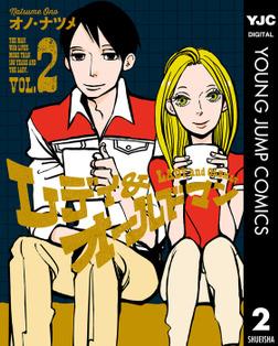 レディ&オールドマン 2-電子書籍