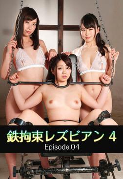 鉄拘束レズビアン 4 Episode.04-電子書籍