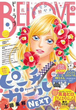 BE・LOVE 2017年3号2月1日号 [2017年1月14日発売]-電子書籍