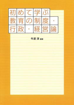 初めて学ぶ教育の制度・行政・経営論-電子書籍