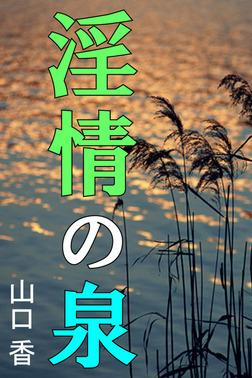 淫情の泉-電子書籍