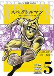 スペクトルマン 冒険王・週刊少年チャンピオン版 5