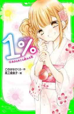 1% 5 あきらめたら終わる恋-電子書籍
